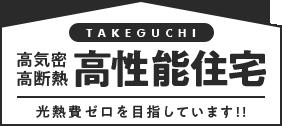 TAKEGUCHI 高気密高断熱 高性能住宅 光熱費ゼロを目指しています!!