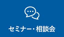 セミナー・相談会