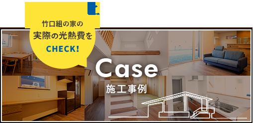 Case 施工事例 竹口組の家の実際の光熱費をCHECK!