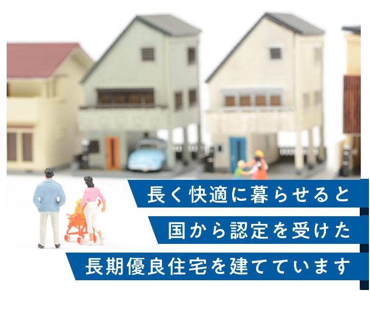 長く快適に暮らせると国から認定を受けた長期優良住宅を建てています