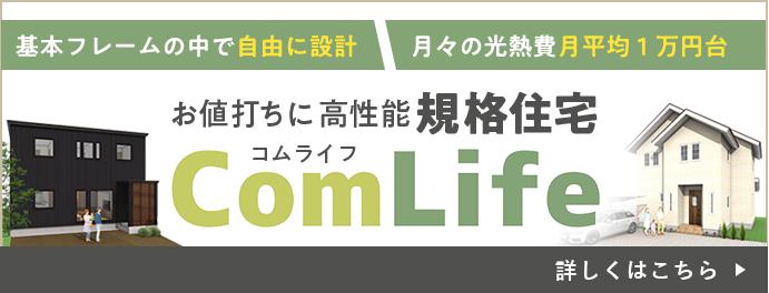 基本フレームの中で自由に設計 月々の光熱費用月平均1万円台 お値打ちに高性能 規格住宅 ComLife コムライフ