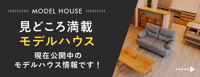 見どころ満載モデルハウス 現在公開中のモデルハウス情報です!